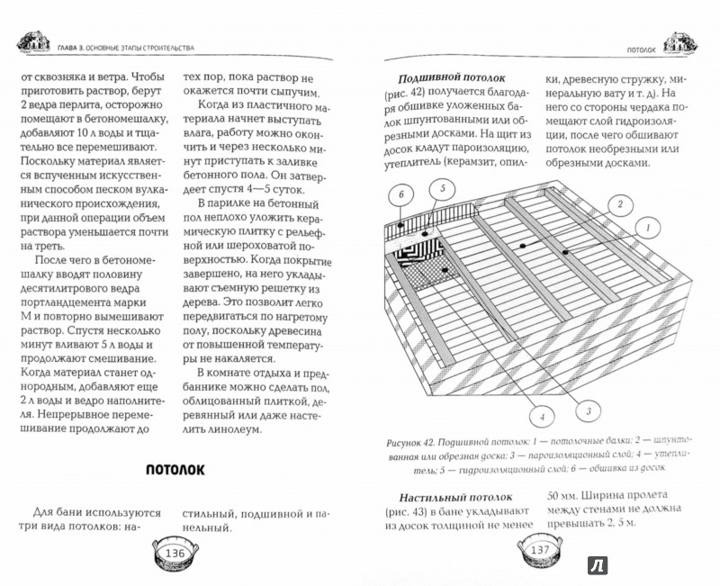 Иллюстрация 1 из 8 для Баня под ключ - Дмитриева, Печкарева | Лабиринт - книги. Источник: Лабиринт