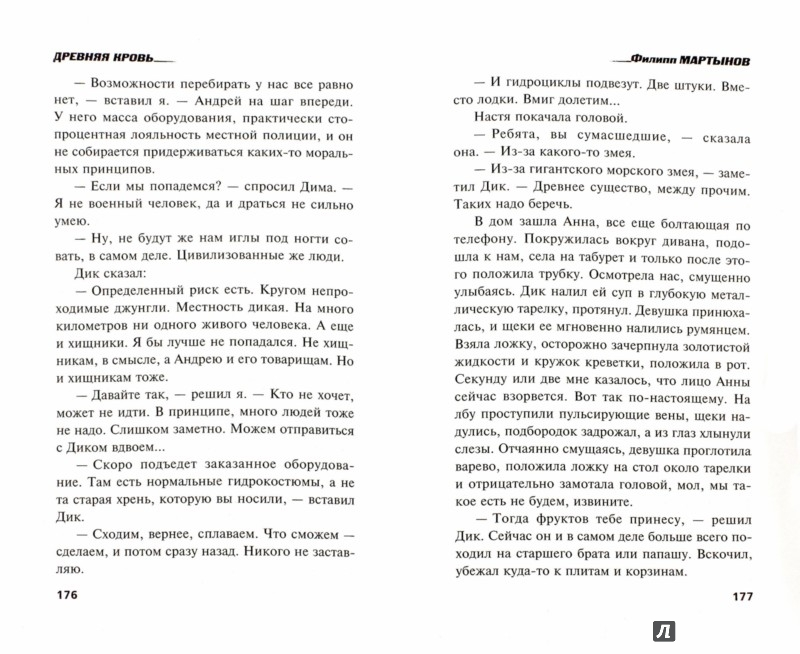 Иллюстрация 1 из 4 для Древняя кровь - Филипп Мартынов | Лабиринт - книги. Источник: Лабиринт