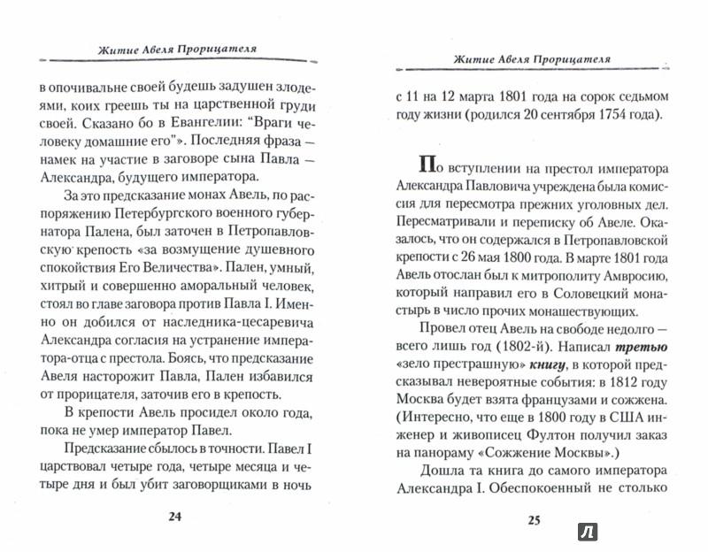 Иллюстрация 1 из 10 для Жизнеописание монаха Авеля Прорицателя | Лабиринт - книги. Источник: Лабиринт