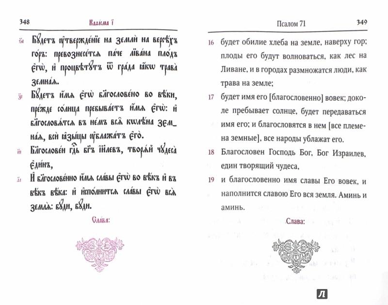 Иллюстрация 1 из 14 для Псалтирь учебная с параллельным переводом на русский язык | Лабиринт - книги. Источник: Лабиринт