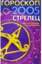 Гороскоп: Стрелец 2005г