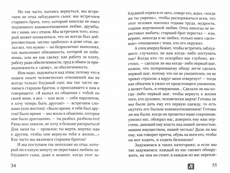 Иллюстрация 1 из 9 для Путеводитель по Великому Посту. Подготовительный период. Неделя о блудном сыне | Лабиринт - книги. Источник: Лабиринт