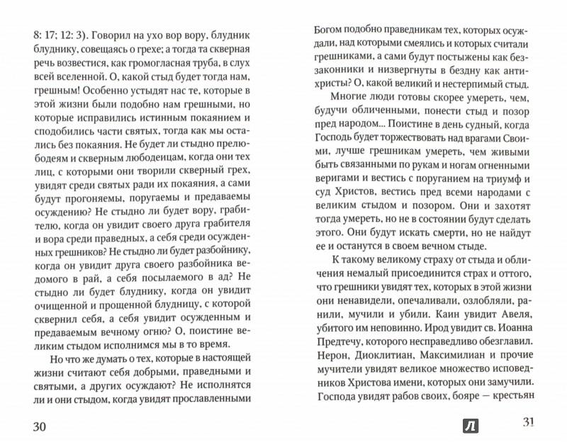 Иллюстрация 1 из 53 для Путеводитель по Великому Посту. Подготовительный период. Неделя о Страшном суде | Лабиринт - книги. Источник: Лабиринт