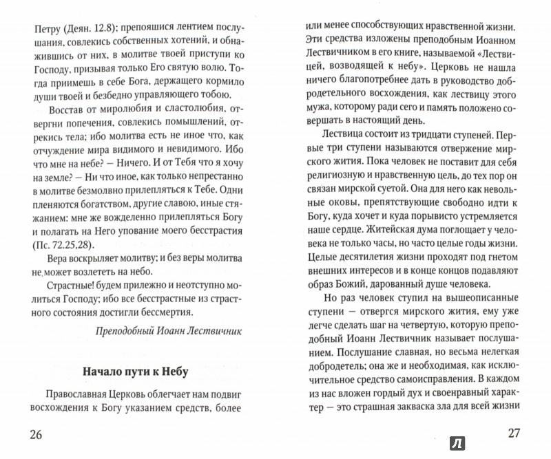 Иллюстрация 1 из 9 для Путеводитель по Великому Посту. Четвертая неделя. Память преподобного Иоанна Летвичника | Лабиринт - книги. Источник: Лабиринт