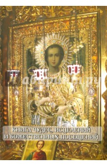 Книга чудес, исцелений и божественных посещений. Записи 2007-2014 гг.