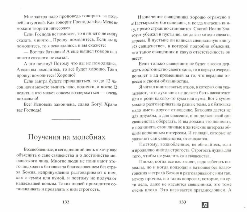 Иллюстрация 1 из 8 для Семена слова для нивы Божией: избранные поучения на исповедях, молебнах и панихидах - Савва Схиигумен | Лабиринт - книги. Источник: Лабиринт