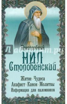 Преподобный Нил Столобенский. Житие, чудеса, акафист, канон, молитвы, информация для паломников