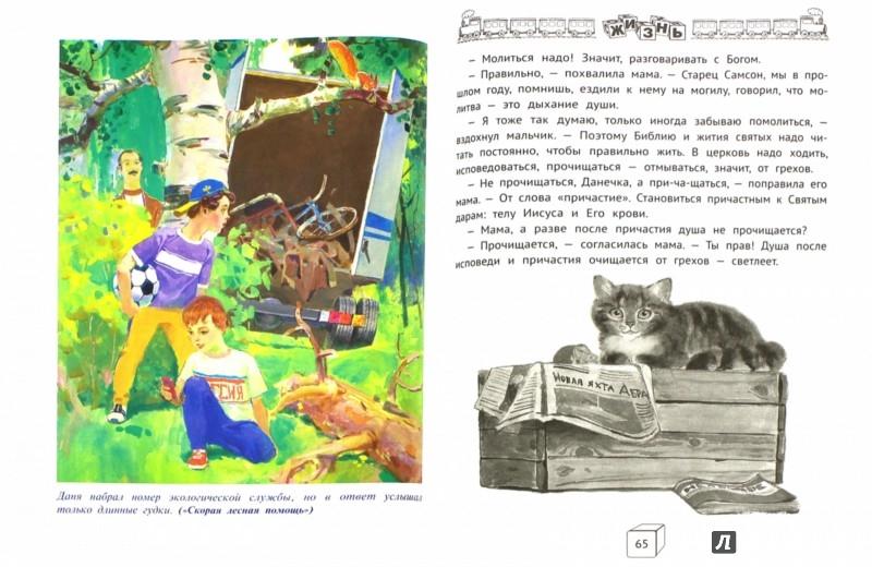 Иллюстрация 1 из 23 для Поезд по имени Жизнь (+CD) - Раиса Куликова | Лабиринт - книги. Источник: Лабиринт