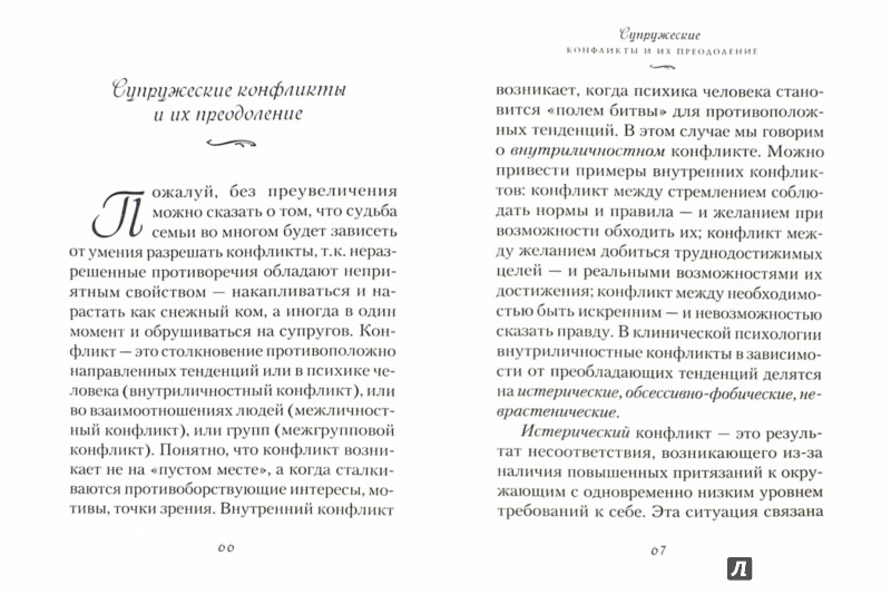 Иллюстрация 1 из 5 для Как сохранить семью - Елена Морозова | Лабиринт - книги. Источник: Лабиринт