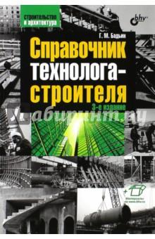 Справочник технолога-строителя какую дисковую пилу для строительства