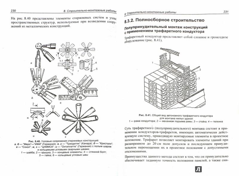 Иллюстрация 1 из 7 для Справочник технолога-строителя - Геннадий Бадьин | Лабиринт - книги. Источник: Лабиринт
