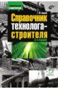Бадьин Геннадий Михайлович Справочник технолога-строителя