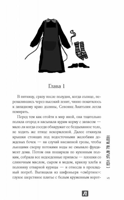 Иллюстрация 1 из 26 для С неба упали три яблока - Наринэ Абгарян | Лабиринт - книги. Источник: Лабиринт