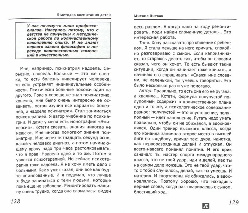 Иллюстрация 1 из 12 для 5 методов воспитания детей - Михаил Литвак | Лабиринт - книги. Источник: Лабиринт