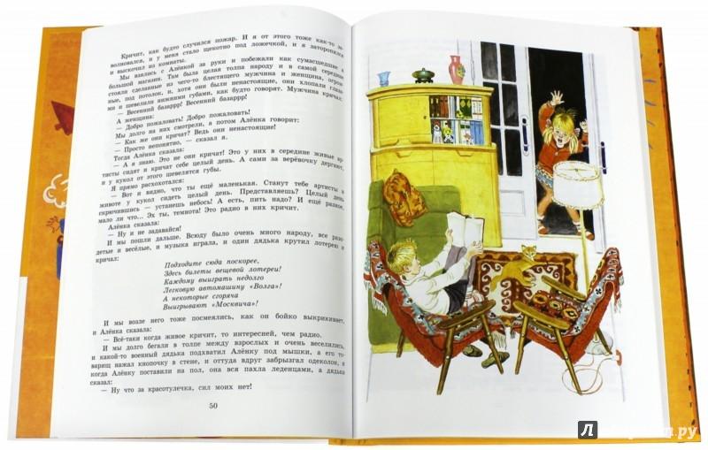 Иллюстрация 1 из 27 для Денискины рассказы - Виктор Драгунский | Лабиринт - книги. Источник: Лабиринт