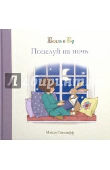 Поцелуй на ночь авто бу в молдове