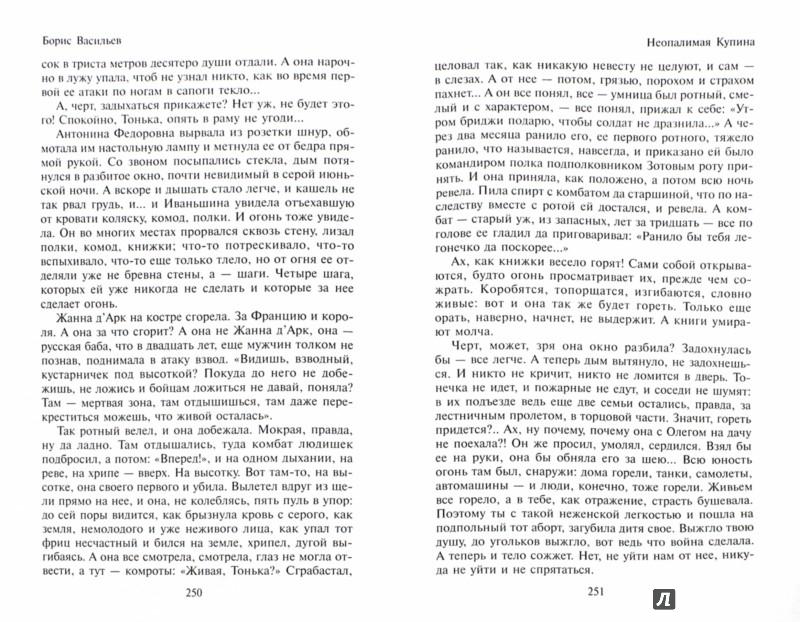 Иллюстрация 1 из 22 для Завтра была война. Том 2 - Борис Васильев | Лабиринт - книги. Источник: Лабиринт