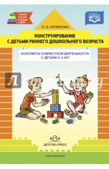 Конструирование с детьми раннего дошк. возраста. Конспекты совместной деятельности с дет. 3-4 л.ФГОС