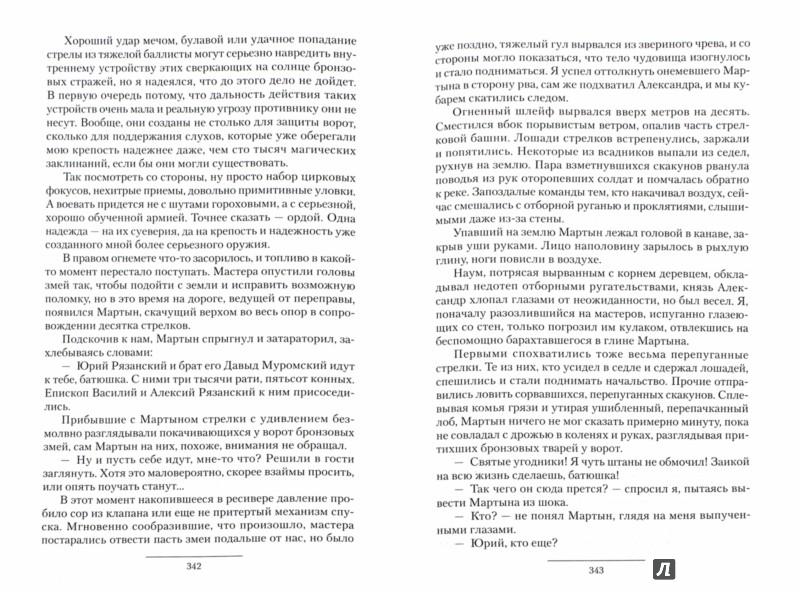 Иллюстрация 1 из 6 для Колдун (трилогия) - Тимур Рымжанов | Лабиринт - книги. Источник: Лабиринт