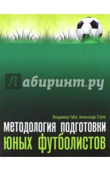 Методология подготовки юных футболистов. Учебно-методическое пособие