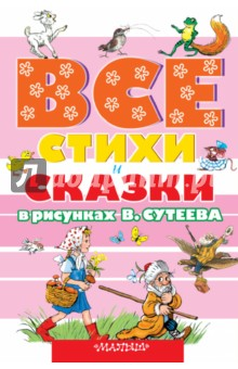 Все стихи и сказки в рисунках В. Сутеева книги издательство аст сказки для детей в рисунках в сутеева