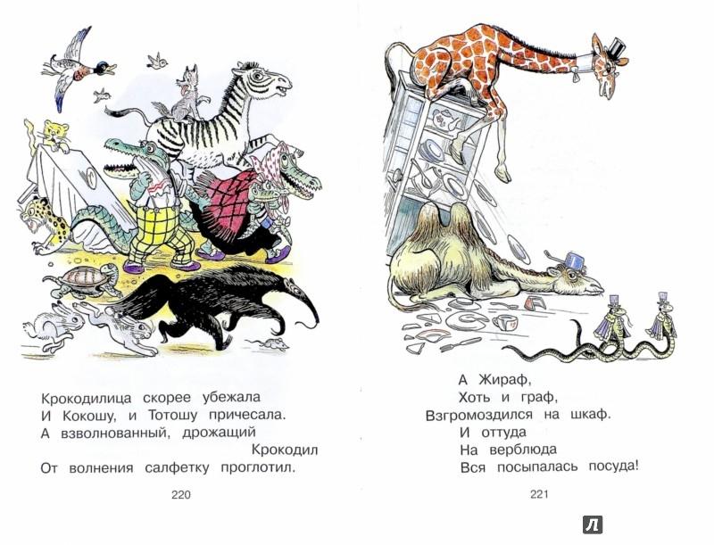 Иллюстрация 1 из 33 для Все стихи и сказки в рисунках В. Сутеева - Прейсн, Чуковский, Берестов | Лабиринт - книги. Источник: Лабиринт