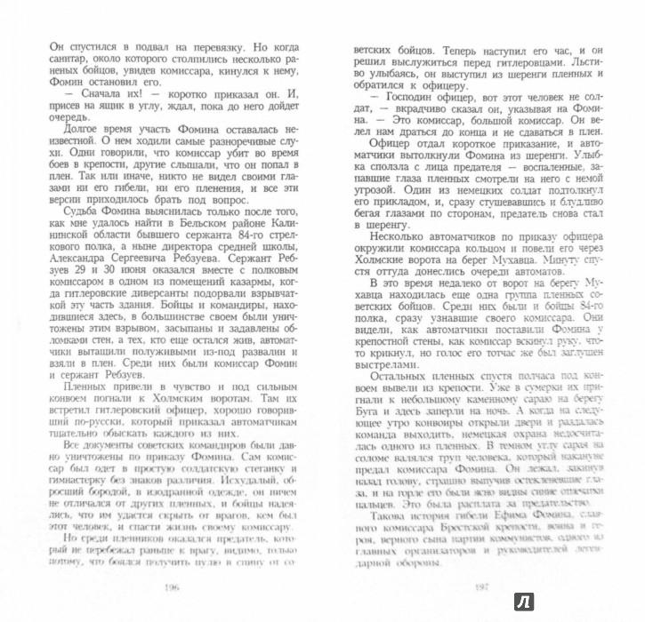 Иллюстрация 1 из 20 для Брестская крепость - Сергей Смирнов | Лабиринт - книги. Источник: Лабиринт