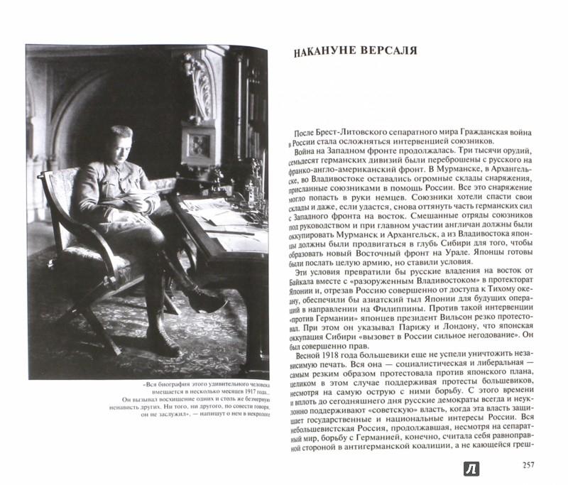 Иллюстрация 1 из 37 для Потерянная Россия - Александр Керенский | Лабиринт - книги. Источник: Лабиринт