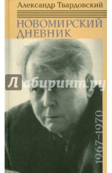 Новомирский дневник. В 2-х томах. Том 2. 1967-1970
