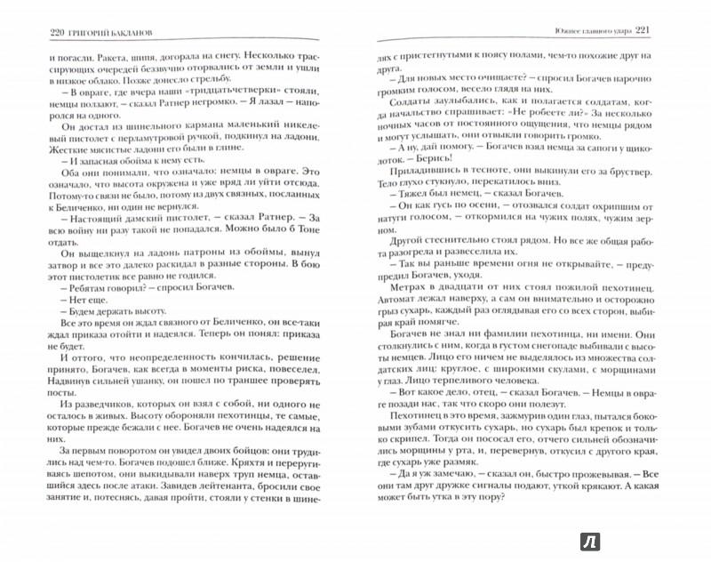 Иллюстрация 1 из 21 для Избранное. В 2-х томах - Григорий Бакланов   Лабиринт - книги. Источник: Лабиринт