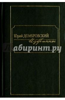 Избранное. В 2-х томах. Том 2 избранное комплект в 2 х томах
