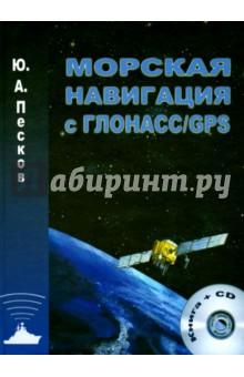 Морская навигация с ГЛОНАСС/GPS (+CD)