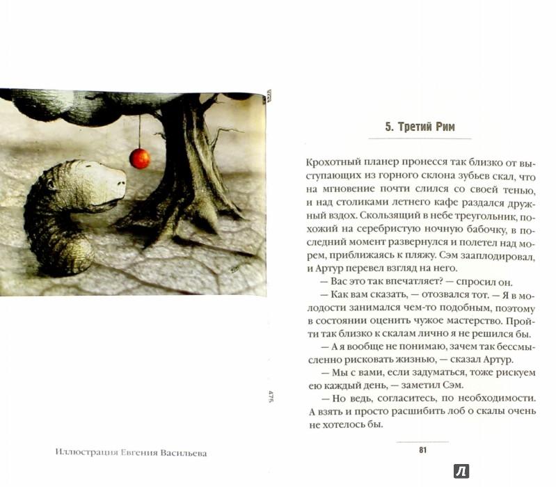 Иллюстрация 1 из 16 для Жизнь насекомых. Том 4 - Виктор Пелевин | Лабиринт - книги. Источник: Лабиринт