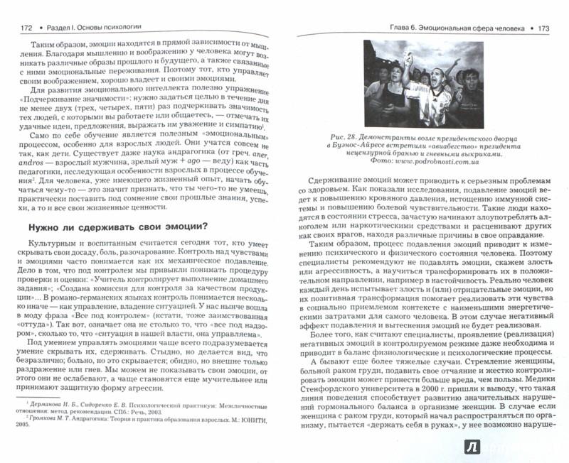 Иллюстрация 1 из 5 для Психология и педагогика. Учебник - Альберт Кравченко | Лабиринт - книги. Источник: Лабиринт
