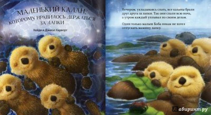 Иллюстрация 1 из 40 для Большая книга вечерних сказок | Лабиринт - книги. Источник: Лабиринт