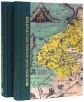 Московский Кремль XVI века. Древние святыни и исторические памятники. В 2-х томах