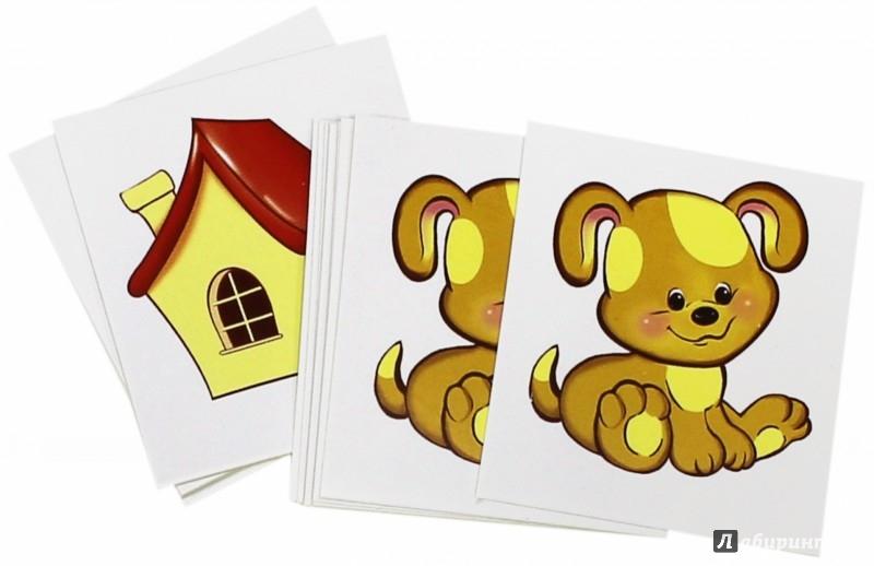 Иллюстрация 1 из 3 для Счетный материал. Набор из 20 карт. Собачки, домики | Лабиринт - книги. Источник: Лабиринт