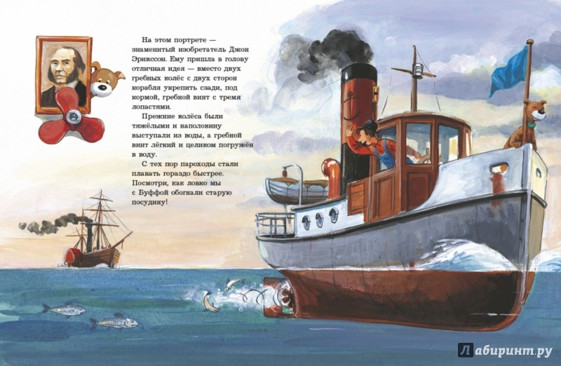 Иллюстрация 1 из 50 для История кораблей. Рассказывает Мулле Мек - Георг Юхансон | Лабиринт - книги. Источник: Лабиринт