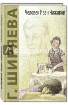 Человек Иван Чижиков, или Повесть о девочке из легенды