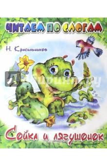 Сойка и лягушонок