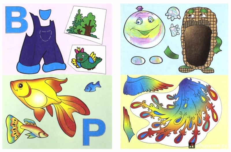 Иллюстрация 1 из 24 для Аппликации Жар-птица | Лабиринт - игрушки. Источник: Лабиринт
