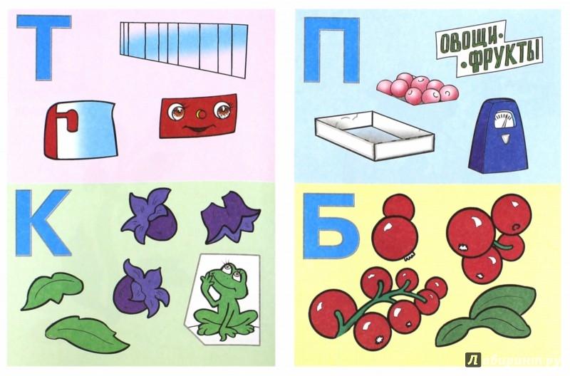 Иллюстрация 1 из 26 для Аппликации Колокольчик | Лабиринт - игрушки. Источник: Лабиринт