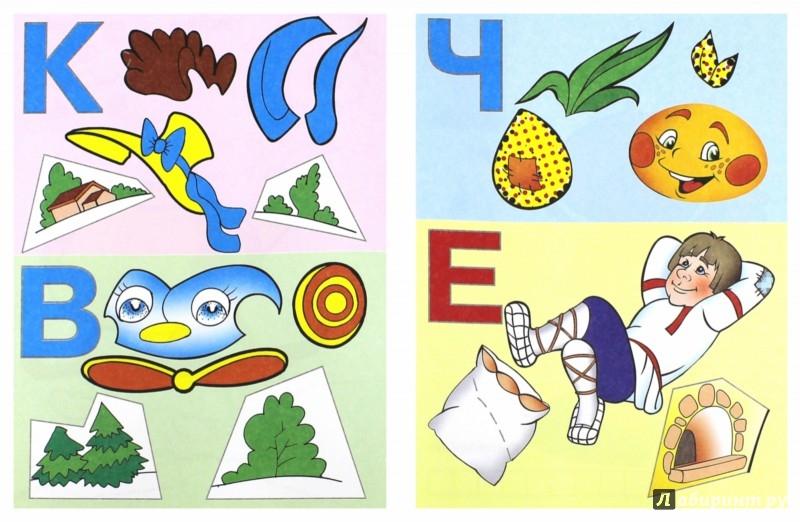 Иллюстрация 1 из 24 для Аппликации Чиполлино | Лабиринт - игрушки. Источник: Лабиринт