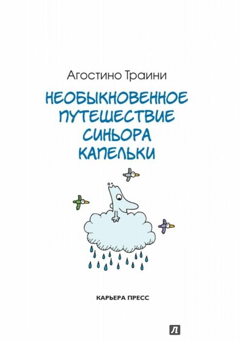 Иллюстрация 1 из 17 для Необыкновенное путешествие синьора Капельки - Агостино Траини | Лабиринт - книги. Источник: Лабиринт