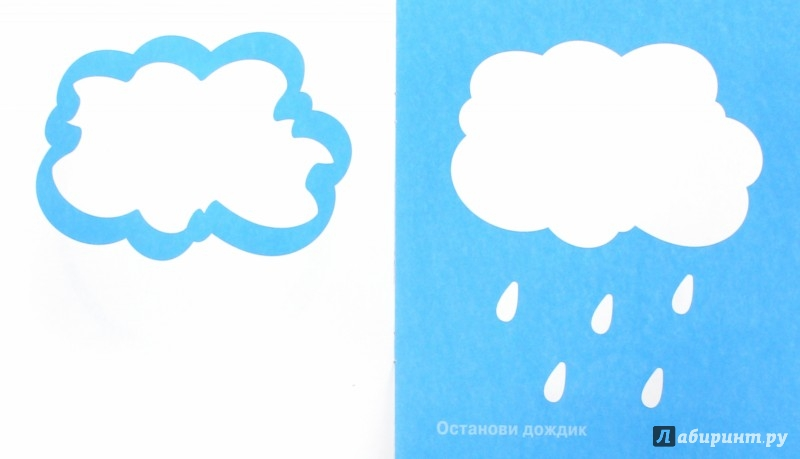 Иллюстрация 1 из 13 для Раскрась голубым | Лабиринт - книги. Источник: Лабиринт