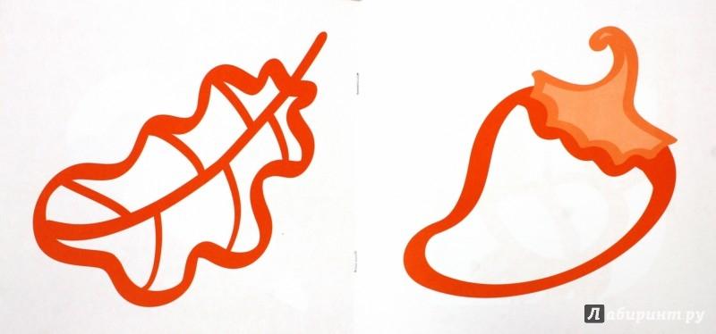 Иллюстрация 1 из 14 для Раскрась оранжевым | Лабиринт - книги. Источник: Лабиринт