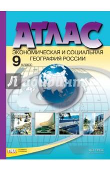 Экономическая и социальная география России. 9 класс. Атлас + контурные карты. ФГОС