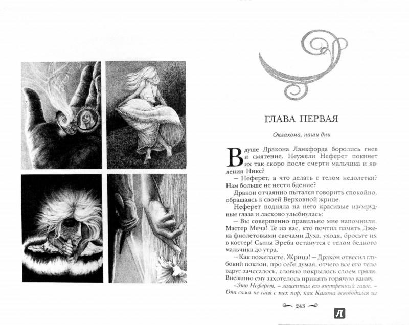 Иллюстрация 1 из 21 для Обет Ленобии - Каст, Каст | Лабиринт - книги. Источник: Лабиринт