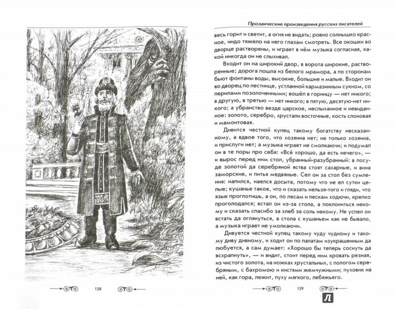Иллюстрация 1 из 24 для Новая иллюстрированная хрестоматия для 1-4 классов | Лабиринт - книги. Источник: Лабиринт