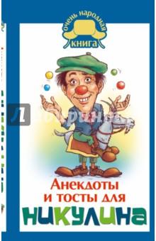 Анекдоты и тосты для Никулина